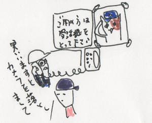Img772_3_2